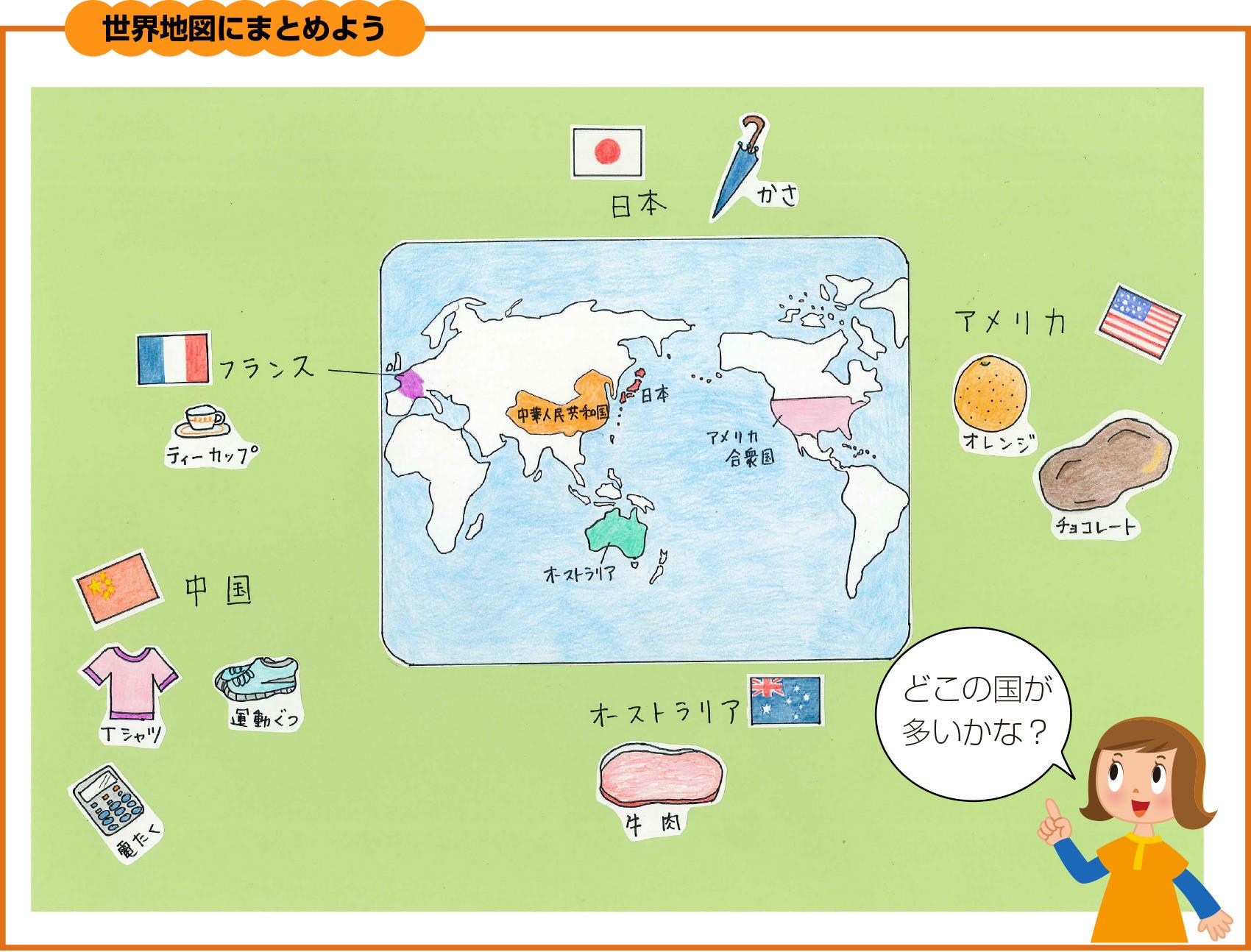 世界地図にまとめよう