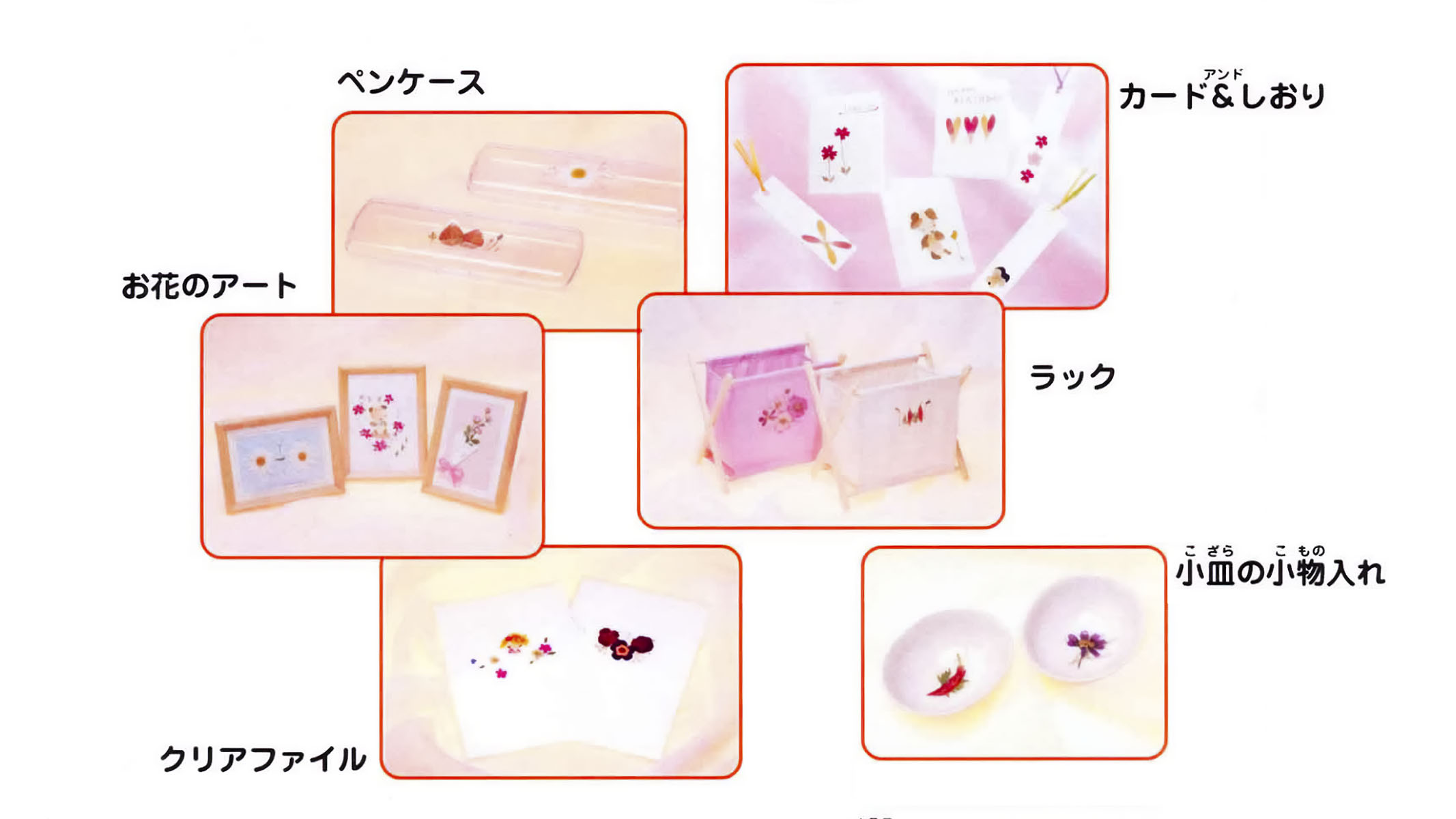 工作 おし<ruby><rb>花</rb><rp>(</rp><rt>ばな</rt><rp>)</rp></ruby>で、おしゃれでかわいい<ruby><rb>小物</rb><rp>(</rp><rt>こもの</rt><rp>)</rp></ruby><ruby><rb>作</rb><rp>(</rp><rt>づく</rt><rp>)</rp></ruby>り