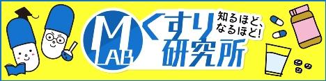 くすり研究所