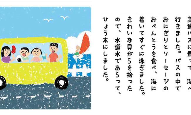 """絵日記""""塩たんてい"""""""