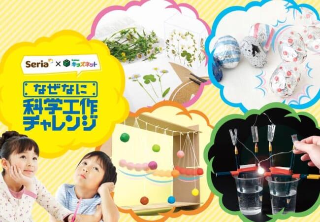 100円ショップ商品で自由研究