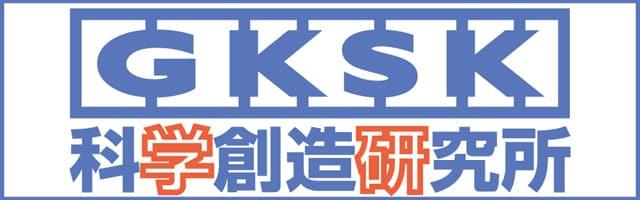 GKSK 科学創造研究所