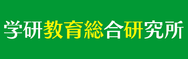 学研教育総合研究所