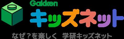 Kidsnet 学研キッズネット