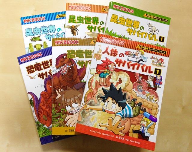 世界の子どもたちが熱中する 「科学漫画サバイバルシリーズ」がおもしろい!!
