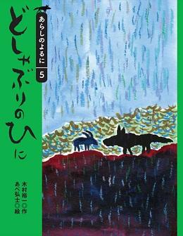 「どしゃぶりのひに」木村裕一・作 あべ弘士・絵1,000円(税別)/講談社刊