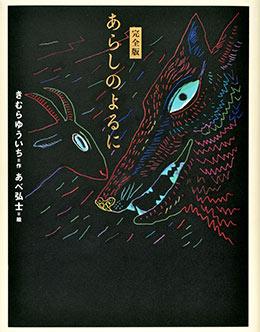 オオカミとヤギの友情と生きる喜びを描いた 『あらしのよるに』シリーズ