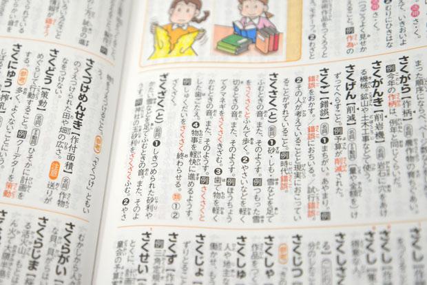 家庭で国語辞典を楽しもう/シリーズ 専門家にきく! 実践! 国語辞典を楽しく使いこなそう 学研 子ども向け国語辞典編集室インタビュー【第3回】(全4回)
