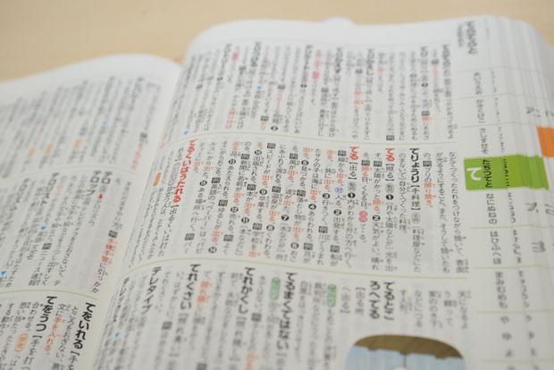 子ども向け国語辞典、どうやって選べばいいの?/シリーズ 専門家にきく! 実践! 国語辞典を楽しく使いこなそう 学研 子ども向け国語辞典編集室インタビュー【第2回】(全4回)
