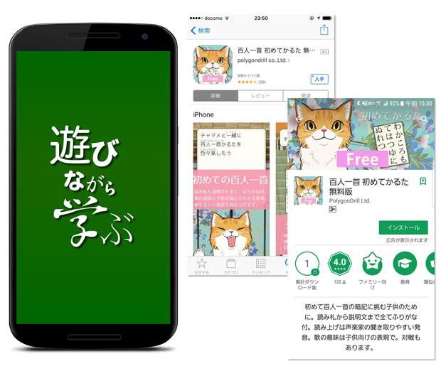 子ども向け「百人一首デビューアプリ」/今すぐ知りたい! 親子のための、学ぶアプリ探検隊【第38回】