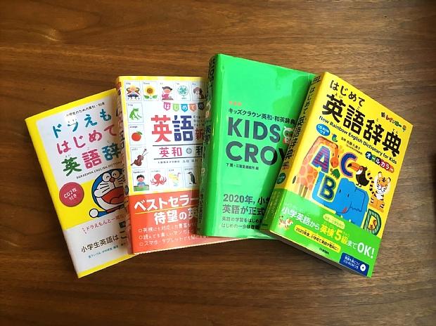 小学生のはじめての英語辞典はどう選ぶ? 緊急! 保護者座談会