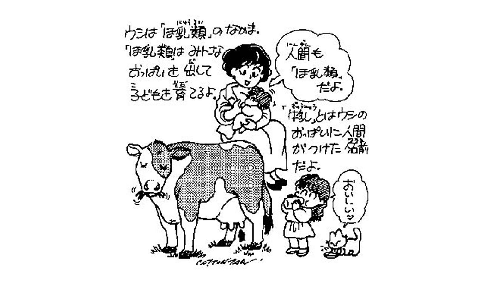 どうしてウシから牛乳がとれるの