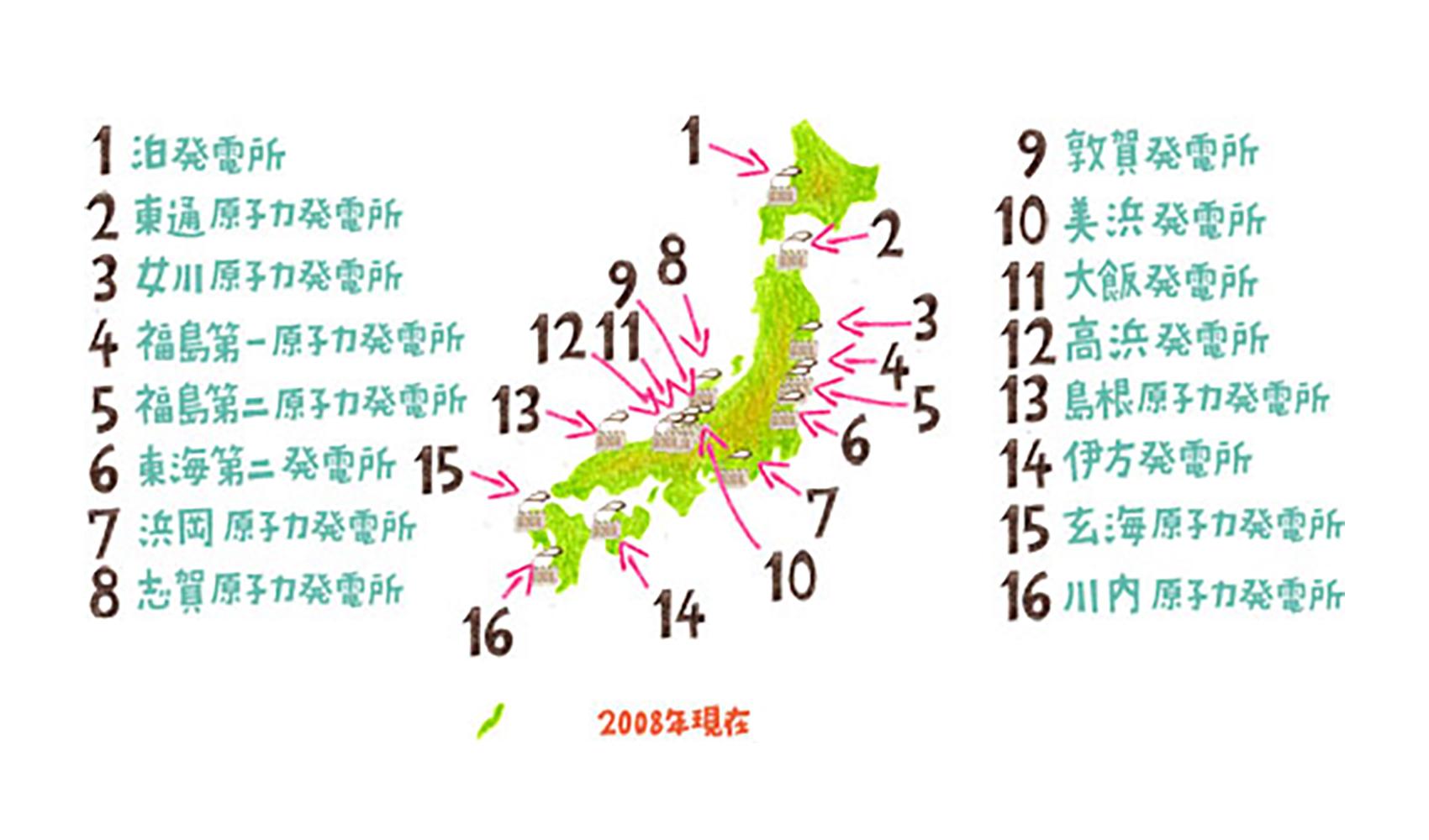 日本には、原子力発電所はどのくらいありますか?