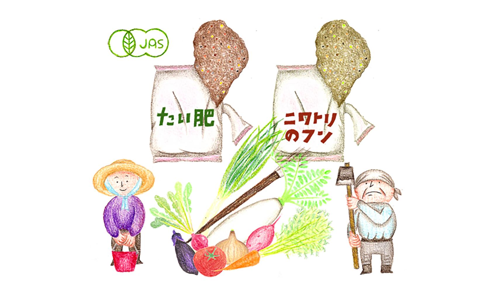 有機農業って、どういう農業のことですか?