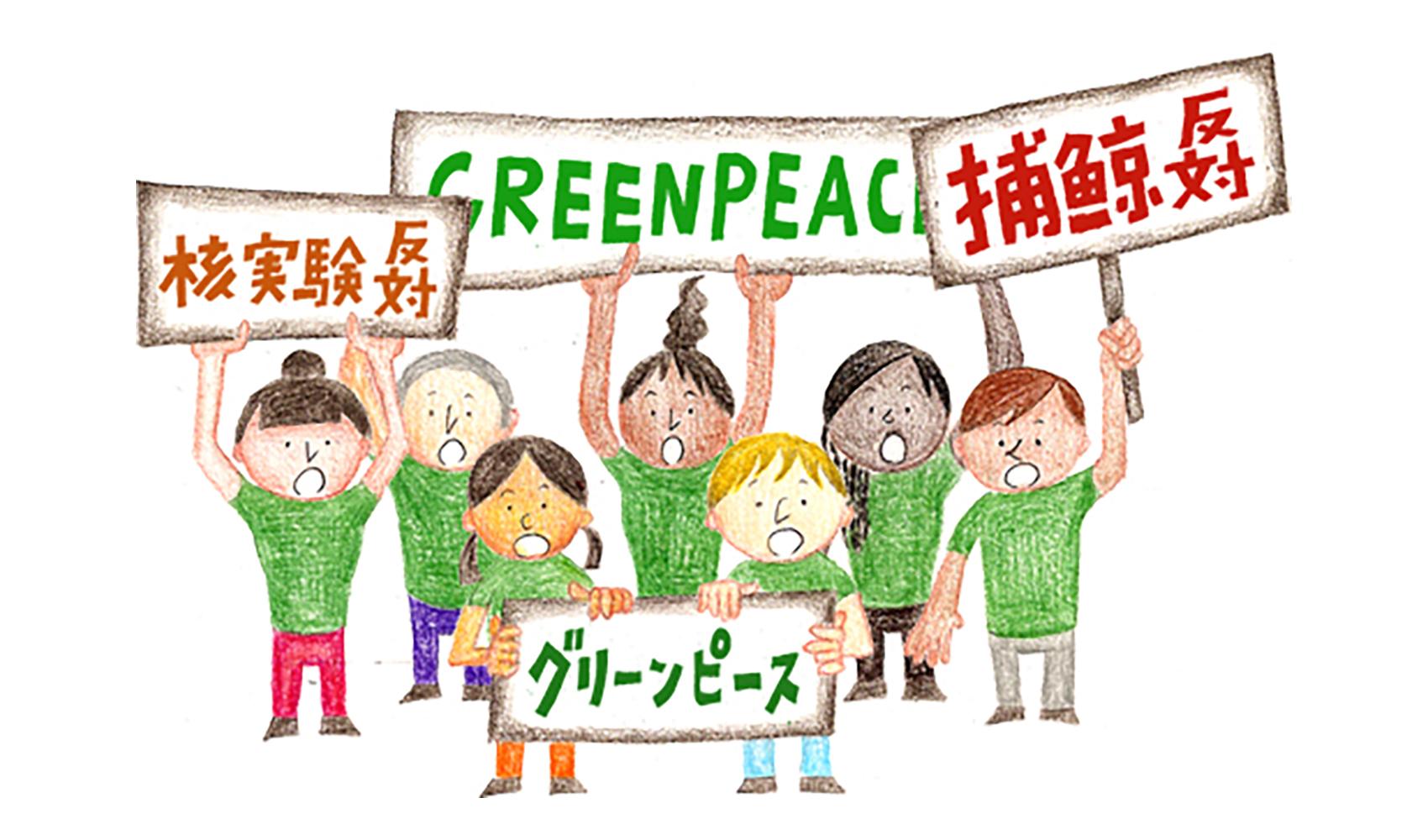 グリーンピースとはどんな活動をしている団体ですか?