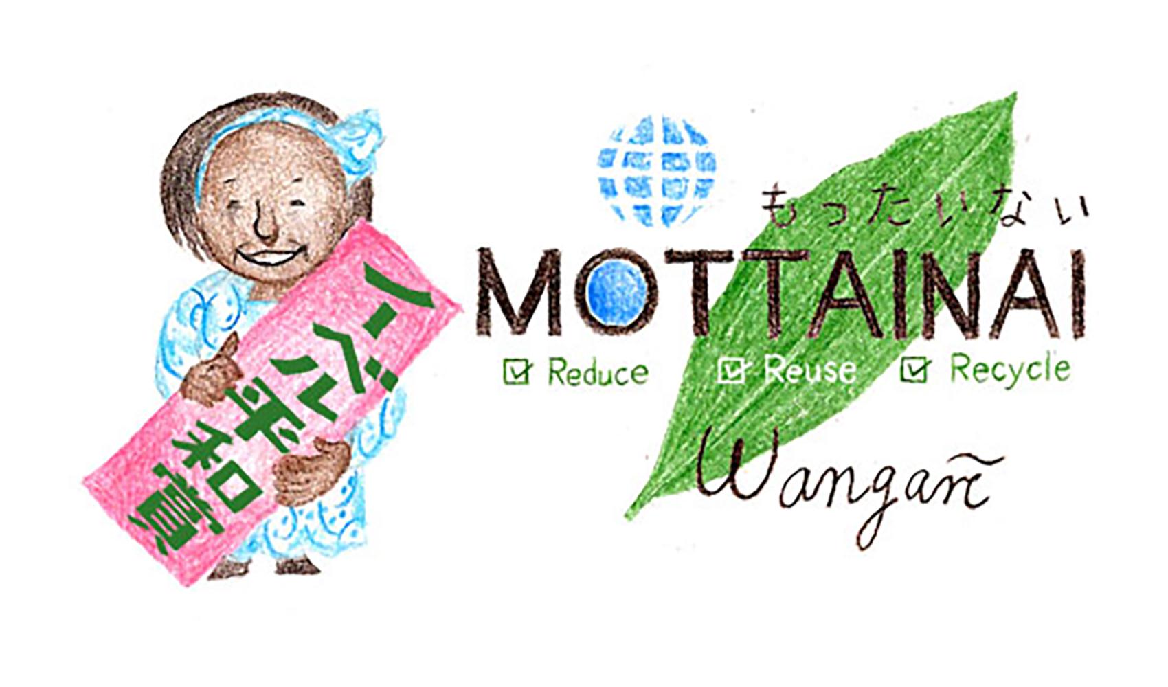 MOTTAINAI(もったいない)を広めたのはだれですか?