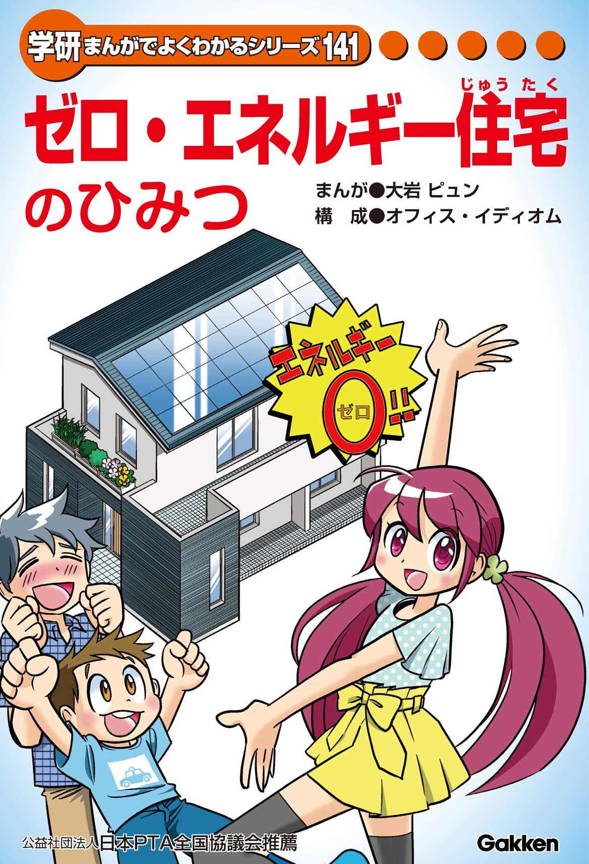 ゼロ・エネルギー住宅のひみつ