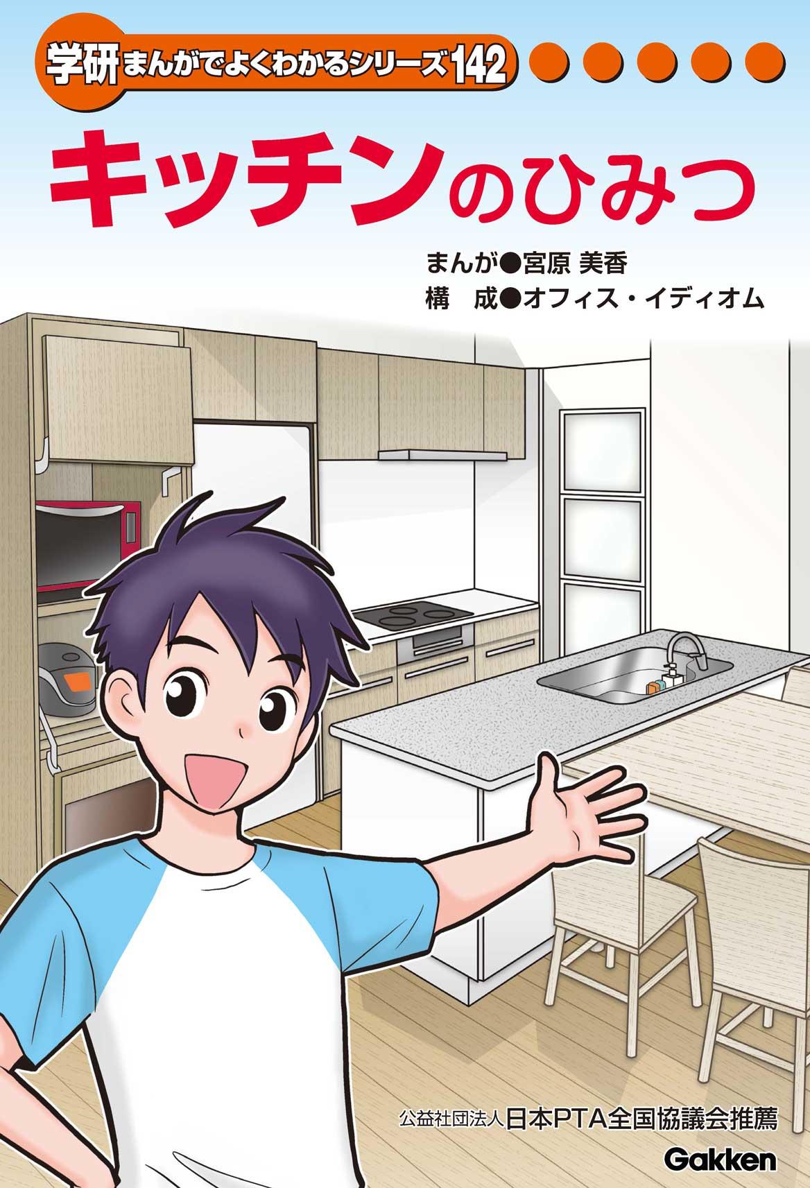 キッチンのひみつ