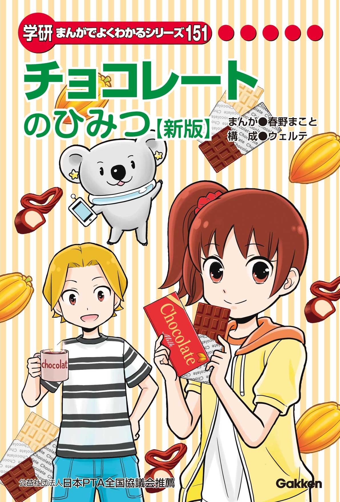 チョコレートのひみつ【新版】