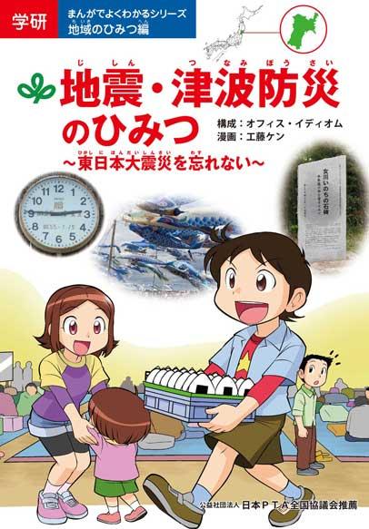 地震・津波防災のひみつ