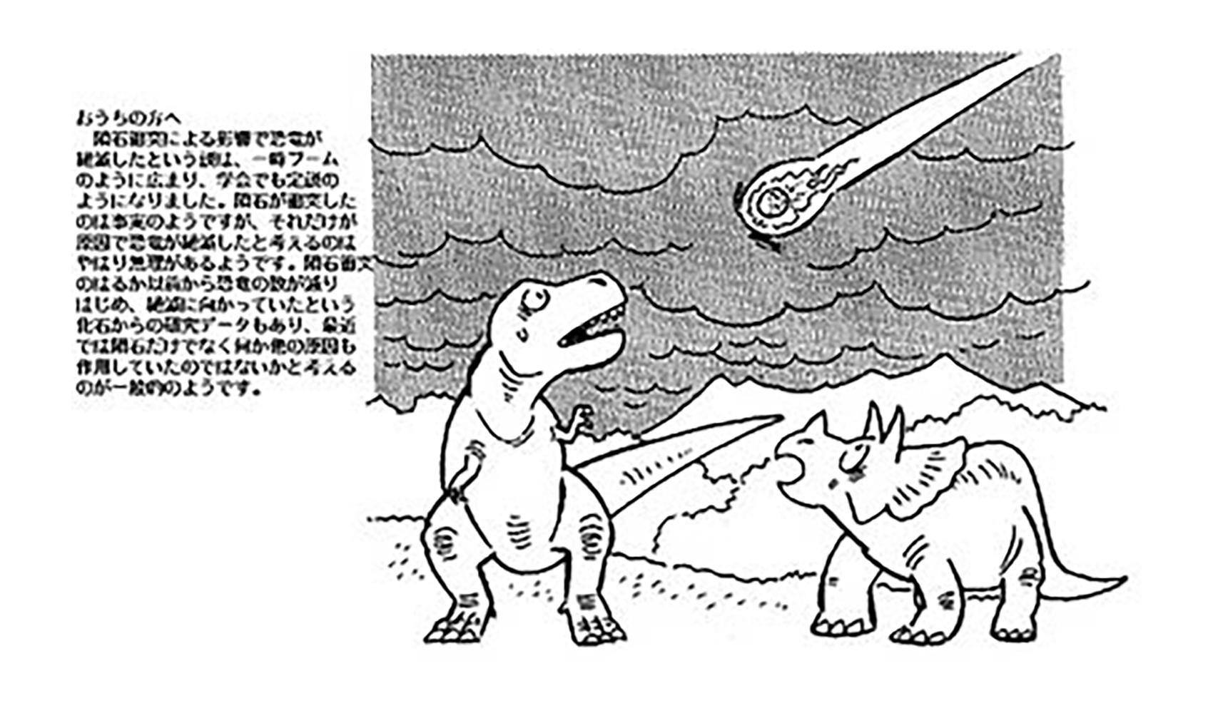 恐竜はなぜいなくなったの