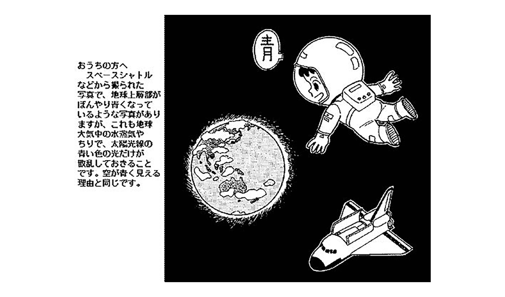 どうして(宇宙から見ると)地球は青いの