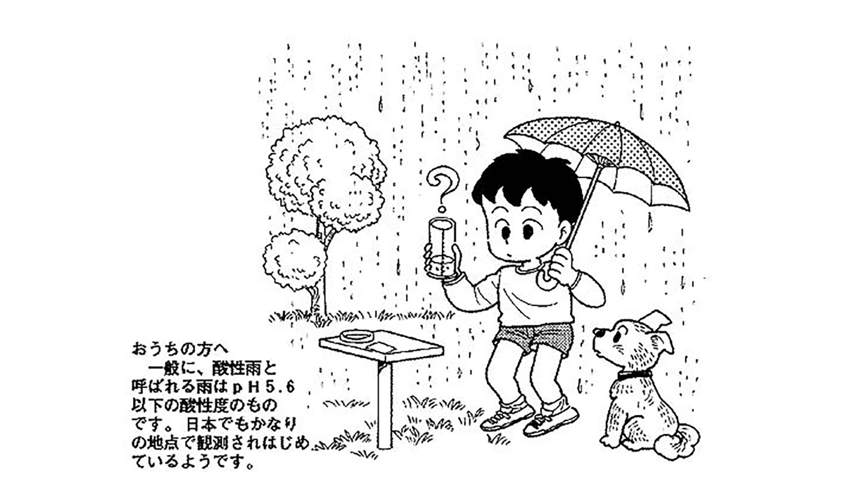 雨には何がふくまれているの