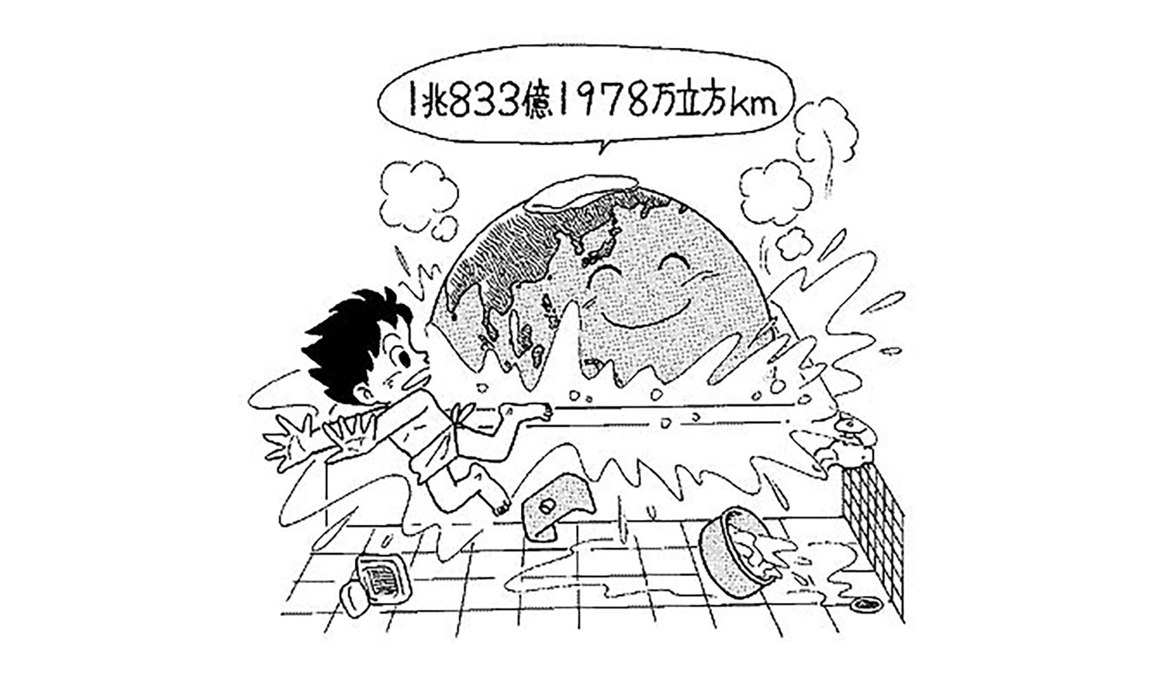 地球の大きさ(体積)はどれくらいあるの