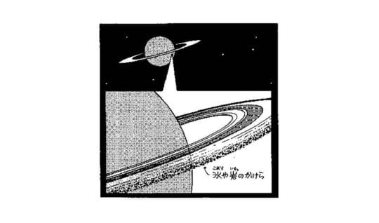 土星にある輪は何