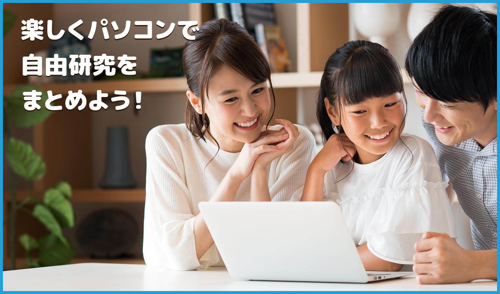 楽しくパソコンで自由研究をまとめよう!