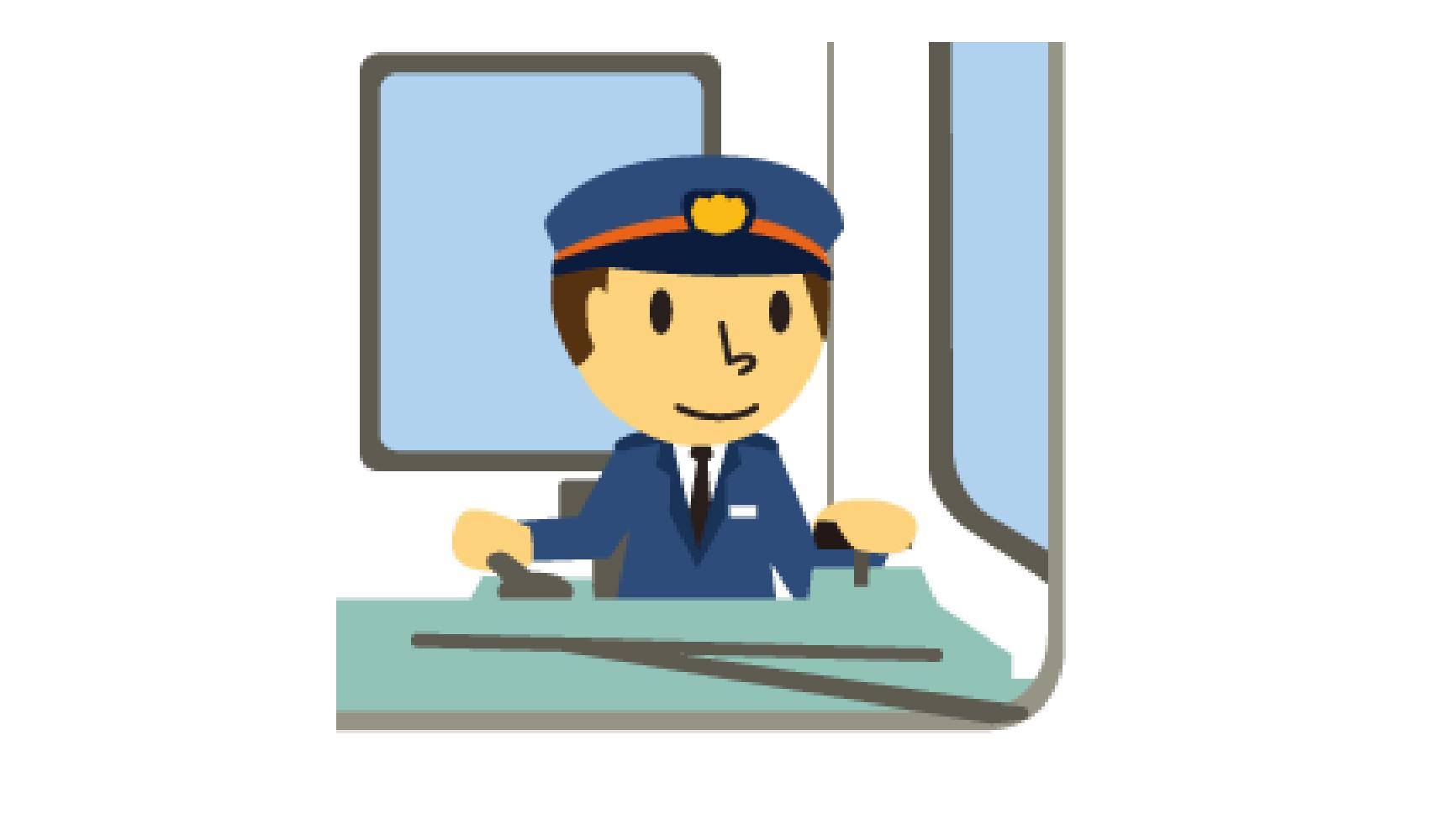 電車の運転士