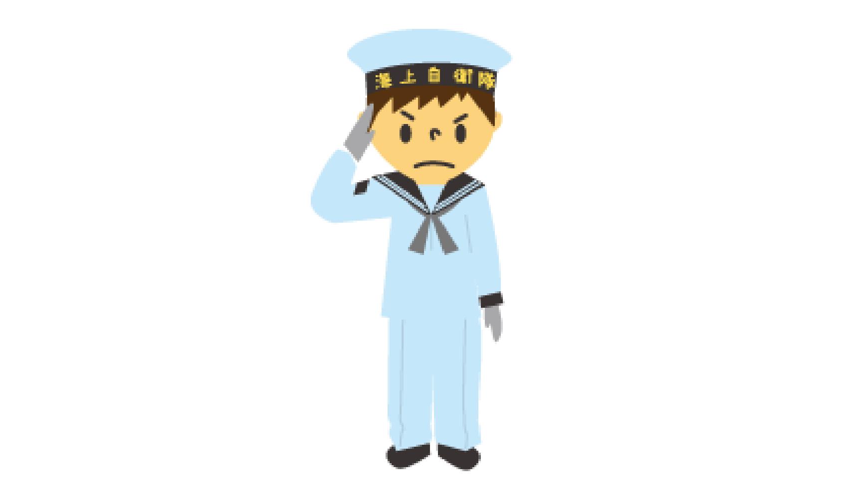 海上自衛官