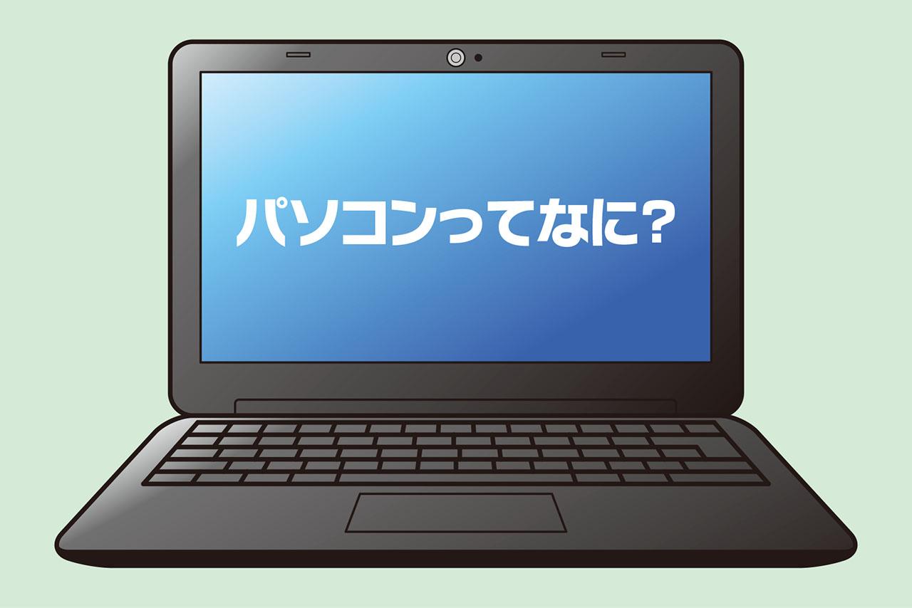 パソコンて何?