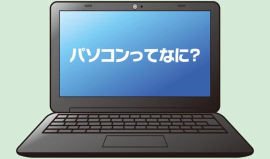 【はじめてのパソコン(1)】パソコンってなに?