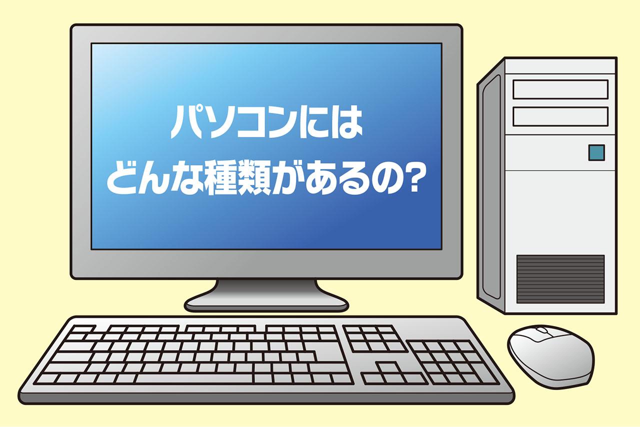 【はじめてのパソコン(2)】パソコンにはどんな種類があるの?