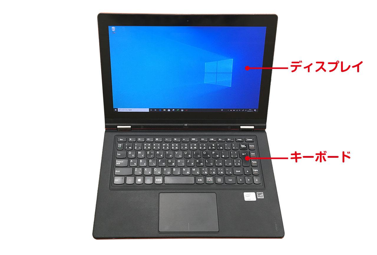 ノートパソコン(正面)