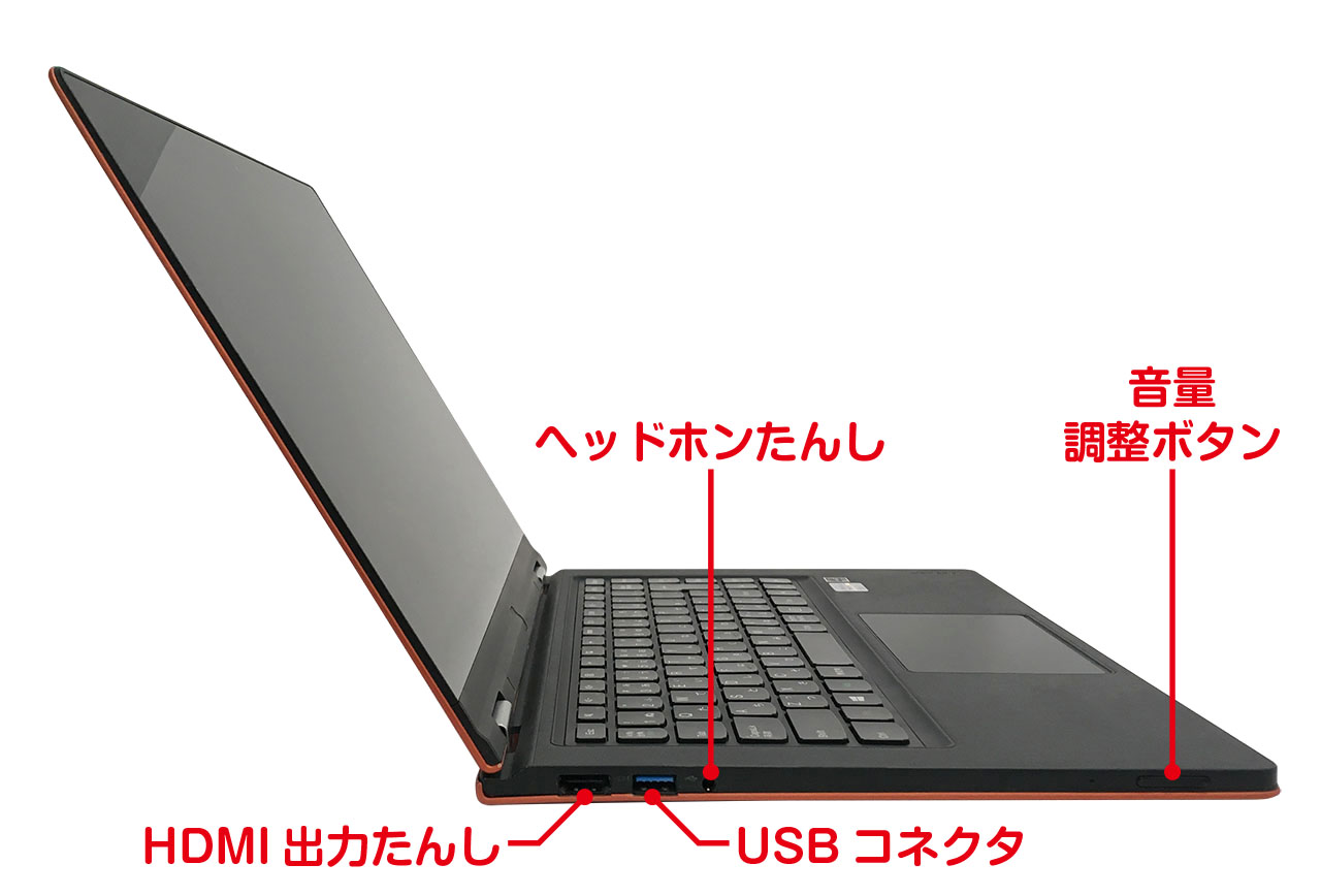 ノートパソコン(横)