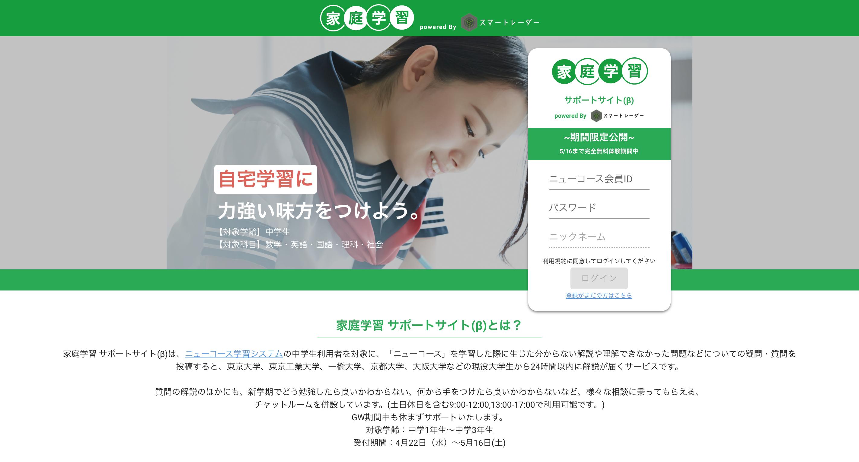 【Gakken家庭学習応援プロジェクト】中学生向け『家庭学習サポートサイト(β)』のサービスを期間限定で無償提供!