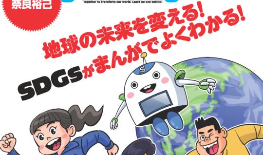 【新連載!】まんがでよくわかる!「地球防衛隊SDGs」