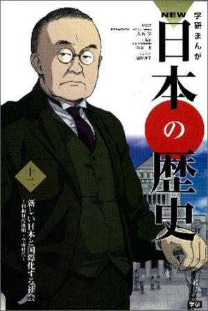 日本の歴史 昭和時代後期 平成時代