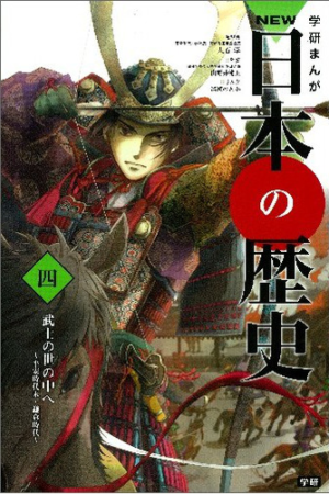 日本の歴史 鎌倉時代