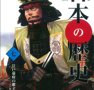 【クイズ7】江戸幕府の確立クイズ
