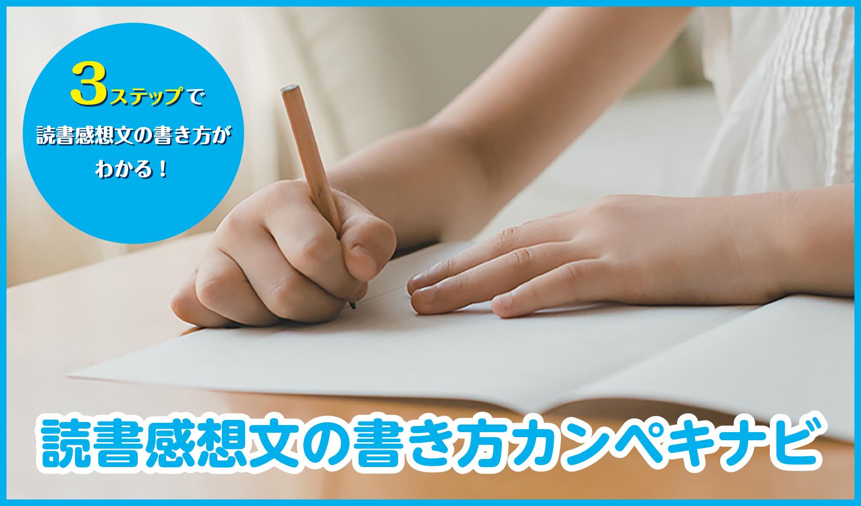 読書感想文の書き方カンペキナビ