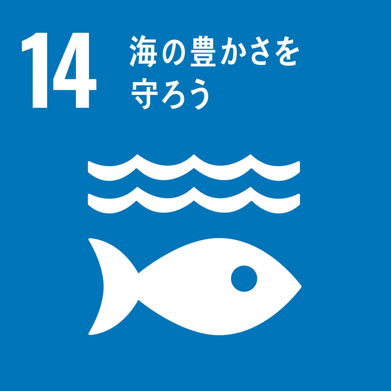 「地球防衛隊SDGs」第2話解説編「将来、魚が食べられなくなってしまう?」