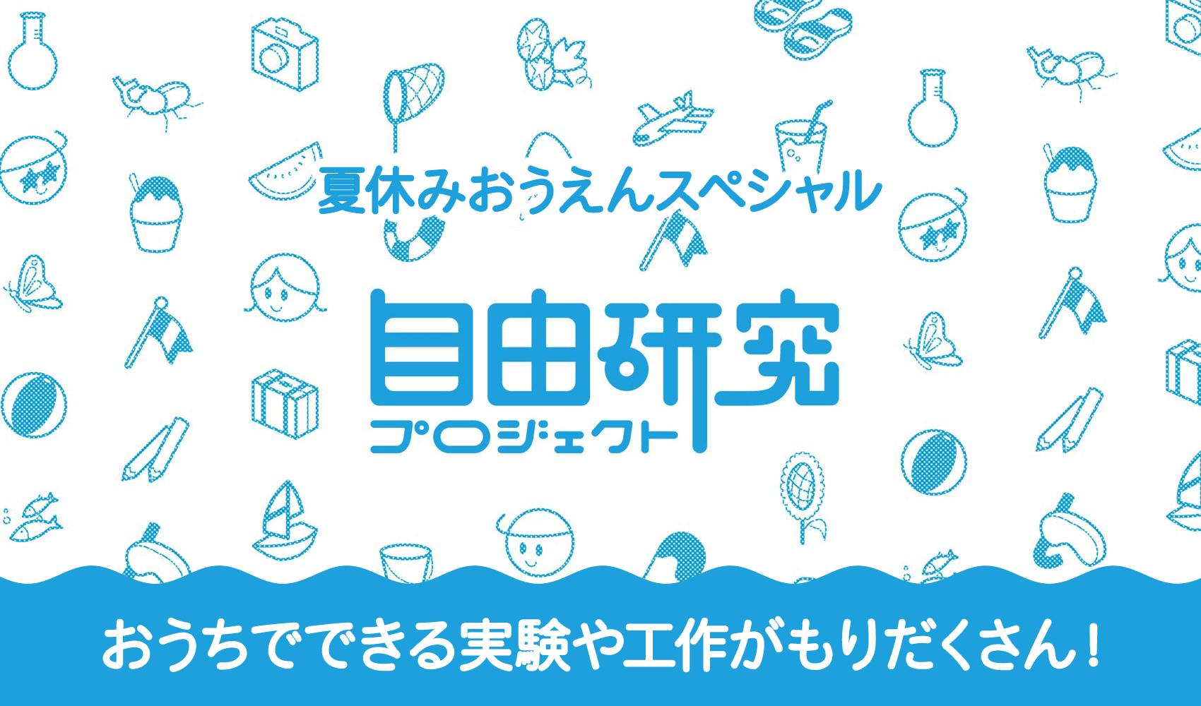 夏休みおうえんスペシャル自由研究プロジェクト