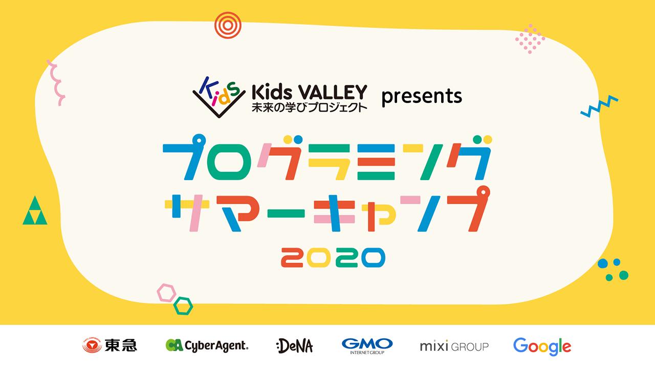 東急をはじめ、渋谷に拠点とする有名企業5社+Googleが、小中学生向けのプログラミングイベントを開催!