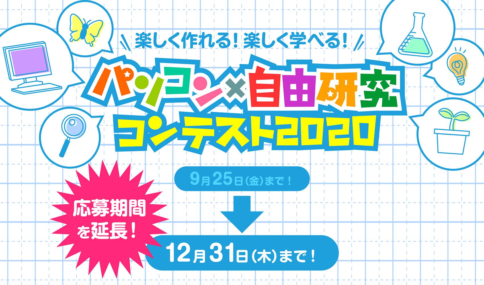 パソコン×自由研究コンテスト2020