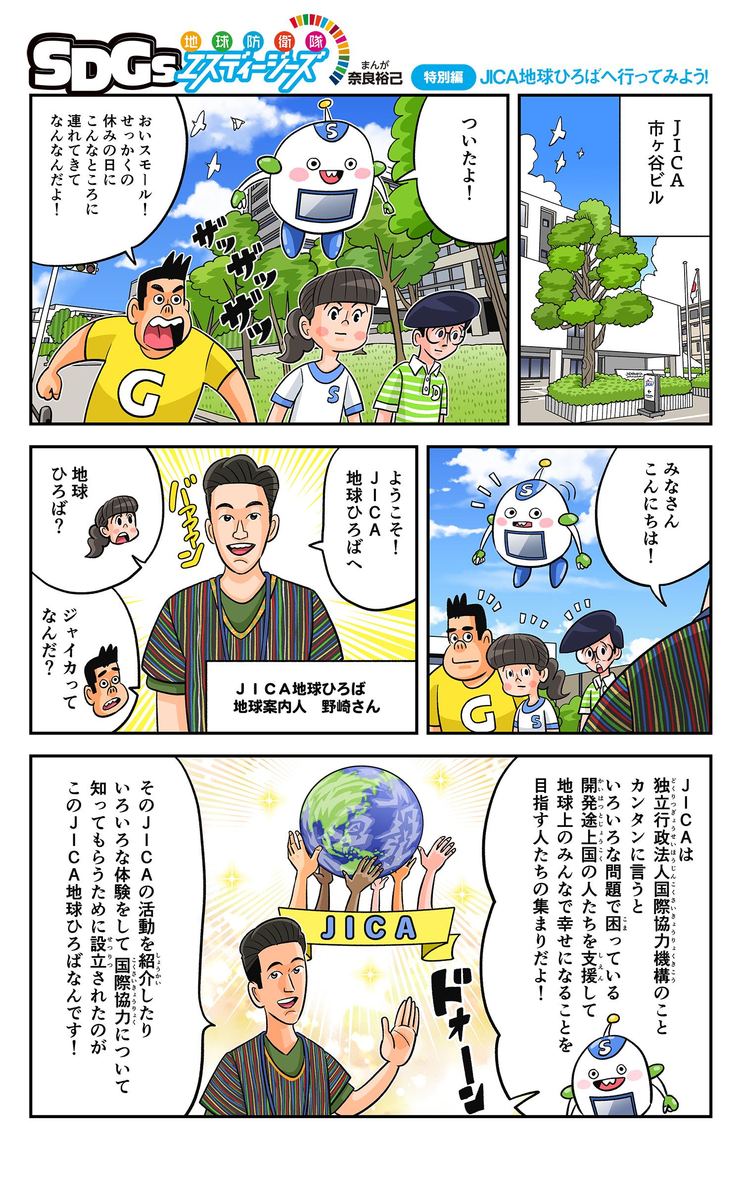 まんが「地球防衛隊SDGs」特別編 JICA地球ひろばへ行ってみよう!