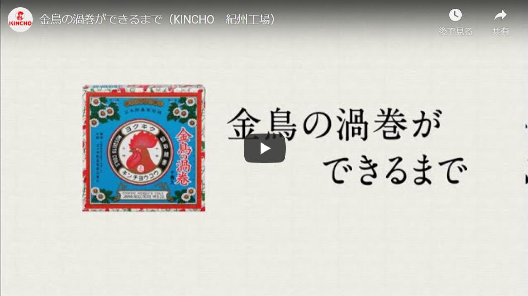 大日本除虫菊(キンチョウ)