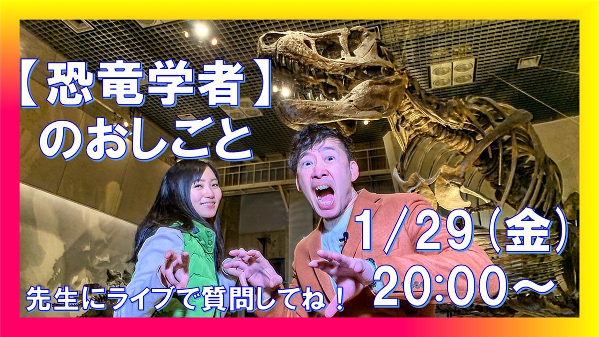 国立科学博物館が協力! 太古のロマンを研究する「恐竜学者」のお仕事を紹介するオンラインイベント